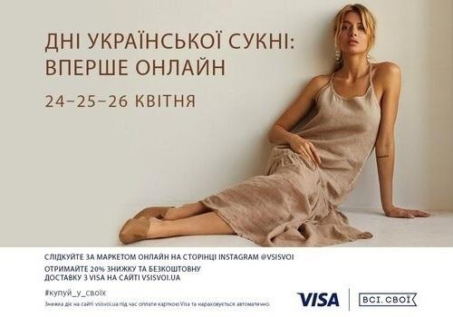 Отримайте 20% знижку та безкоштовну доставку з VISA на сайті VSISVOI.UA